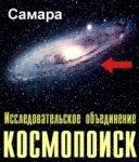 Новости Самара-Космопоиск